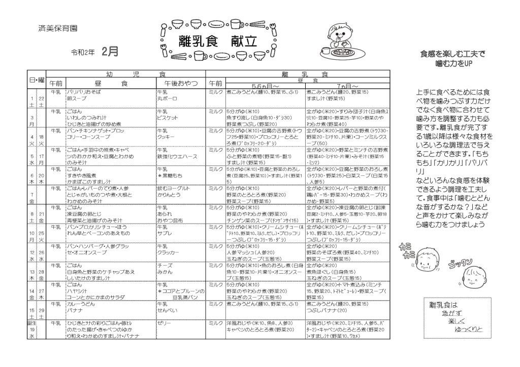 2月離乳食.pdf1のサムネイル