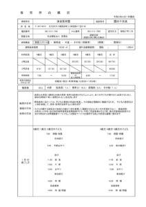 gaikyo_20210401のサムネイル